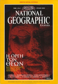 NGM_2000_Anatolian Fault_Greec