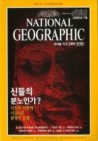 NGM_2000_Anatolian Fault_Korean