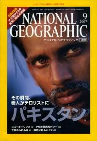 NGM_2007_Pakistan_Japan