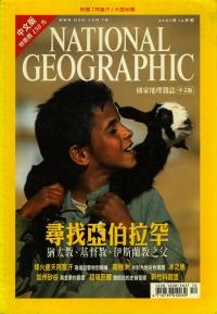 NGM_Dec2001_Taiwan