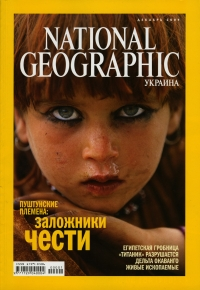 NGM_Dec2004_Ukrain