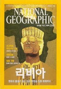 NGM_Nov2000_Korea