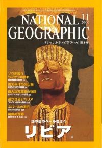 NGM_Nov2000_Libya_Japonese