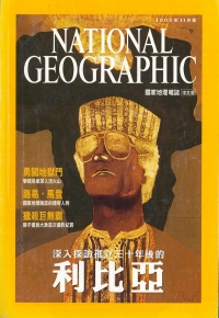 NGM_Nov2000_Libya_Taiwan