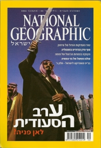 NGM_Oct2003_Israel