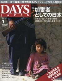 cover_Days-Japan_Jan2006_Japan