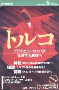 cover_GEO_May1998_Japan